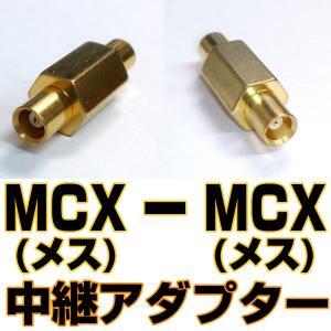 MCX(メス)−MCX(メス) 中継アダプター 延長アダプター|will-be-mart