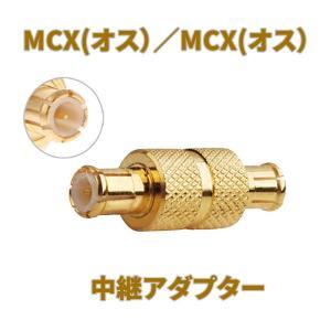 MCX オス -MCX オス  アンテナ中継アダプター  ストラーダやミニゴリラに!|will-be-mart