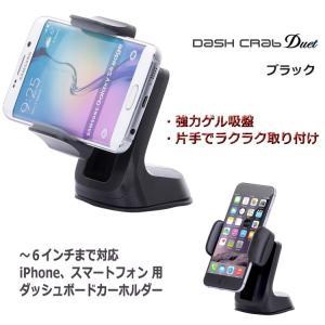 iPhone スマートフォン 用 車載 ホルダー Dash Crab Duet ブラック|will-be-mart