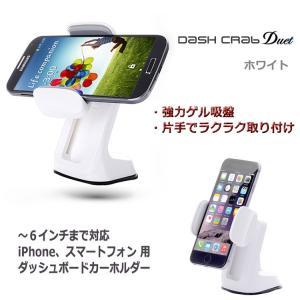 iPhone スマートフォン 用 車載 ホルダー Dash Crab Duet ホワイト|will-be-mart