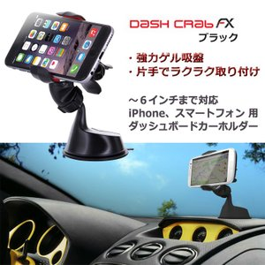 iPhone スマートフォン 用 車載 ホルダー Dash Crab FX ブラック|will-be-mart