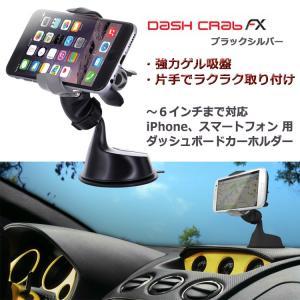 iPhone スマートフォン 用 車載 ホルダー Dash Crab FX ブラックシルバー|will-be-mart