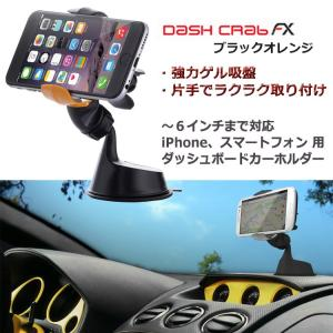 iPhone スマートフォン 用 車載 ホルダー Dash Crab FX ブラックオレンジ|will-be-mart