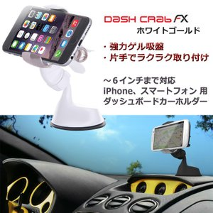 iPhone スマートフォン 用 カーホルダー Dash Crab FX ホワイトゴールド iPhone x/8|will-be-mart