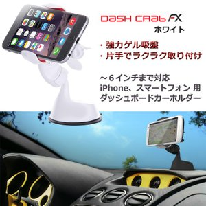 iPhone スマートフォン 用 カーホルダー Dash Crab FX ホワイト iPhone x/8|will-be-mart