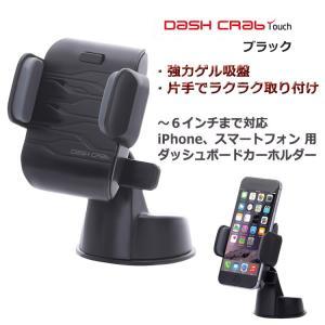iPhone スマートフォン 用 車載 ホルダー Dash Crab Touch ブラック|will-be-mart