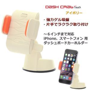 iPhone スマートフォン 用 カーホルダー Dash Crab Touch アイボリー iPhone x/8|will-be-mart