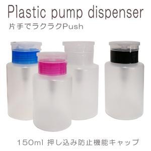 プラスチック製 ポンプ ディスペンサー ボトル ジェルリムーバー アルコールや除菌水など。押し込み防止機能キャップ式 150ml|will-be-mart