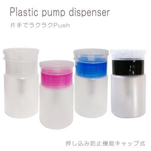 プラスチック製 ポンプ ディスペンサー ボトル ジェルリムーバー アルコール、除菌水などに。押し込み防止機能キャップ式 60ml|will-be-mart