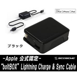 Scosche boltBOX ブラック 巻き取り式 Lightning 充電/データ転送ケーブル iPhone6/5、iPad Air、iPad mini対応|will-be-mart