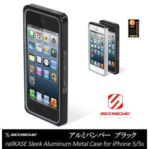 iPhone SE/5/5s 専用 アルミニウムバンパー ブラック Scosche railKASE Sleek Aluminum Bumper|will-be-mart