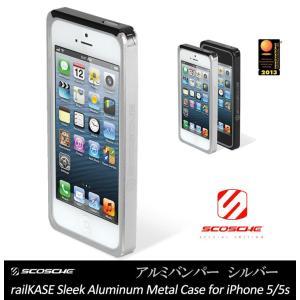 iPhone SE/5/5s 専用 アルミニウムバンパー シルバー Scosche railKASE Sleek Aluminum Bumper|will-be-mart