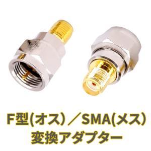 SMA メス →F型 オス  アンテナ変換アダプター  地デジチューナーアンテナ端子の変換に!|will-be-mart