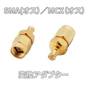 SMA オス →MCX オス  アンテナ変換アダプタ  ストラーダやミニゴリラに!|will-be-mart