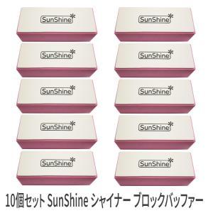10個セット SunShine シャイナー ブロックバッファー|will-be-mart