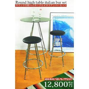【あすつく】バーセット 3点セット  ラウンドテーブル チェア イタリアン|will-limited