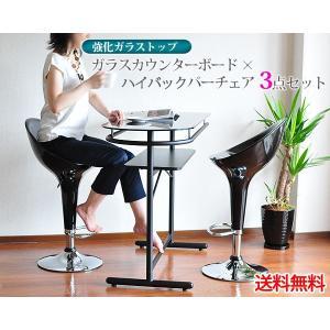 即納 送料無料 強化ガラスカウンターテーブル&ハイバックバーチェア2脚 3点セット(組み立て)|will-limited