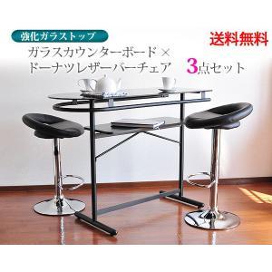 即納 送料無料  強化ガラスカウンターテーブル & ドーナツバーチェア2脚 3点セット|will-limited