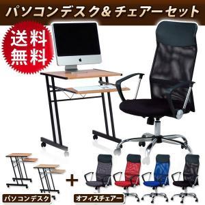 即納 送料無料  PCデスクハイバックメッシュオフィスチェアとキャスター付き+省スペースで作業性アップ♪|will-limited