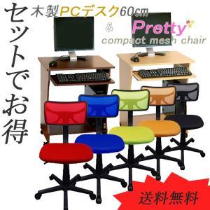 即納 送料無料  木製PCデスク60cm幅&コンパクトなプリティメッシュチェア|will-limited