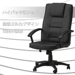 即納 送料無料   ロッキング・昇降機能 レザー素材のハイバックGMマネージャーチェア♪|will-limited