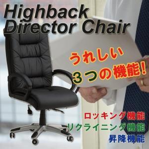 ハイバック ディレクターチェア ロッキング リクライニング 重役の椅子 ブラック |will-limited