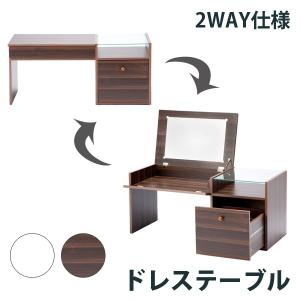 ローテーブル ドレッサー 収納付き ドレステーブル 2WAY仕様 ファミー Famy 送料無料
