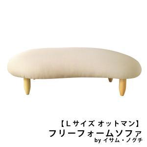 彫刻家であり、デザイナーでもあった巨匠、イサム・ノグチによって1950年代に生み出されたソファ、それ...