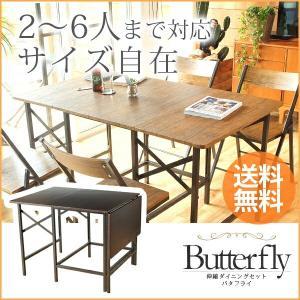 伸長式 折りたたみ バタフライテーブル 140cm 60cm シンプル モダン ワイド エクステンシ...