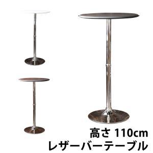 ラウンド 円形 バーテーブル カフェ レザー 合皮張り ハイテーブル 110cm|will-limited