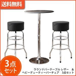 【あすつく】送料無料 ラウンドバーテーブル&バーチェア3点セットブラック 即納|will-limited