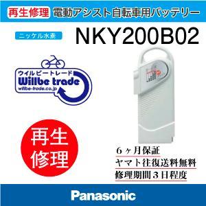 電動自転車 パナソニック Panasonic バッテリー NKY200B02 6か月保証