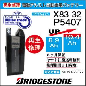 電動自転車 ヤマハ YAMAHA バッテリー P5407(X83黒) (8.9→10Ah)電池交換・...