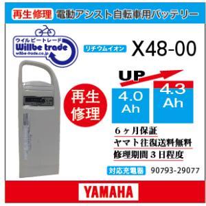 電動自転車 ヤマハ YAMAHA バッテリー X48-00 ...