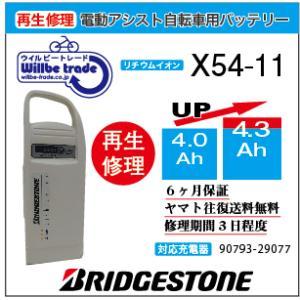 電動自転車 ヤマハ YAMAHA バッテリー X54-11 (4.0→4.3Ah)電池交換・6か月保...