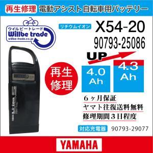 電動自転車 ヤマハ YAMAHA バッテリー X54-20 ...