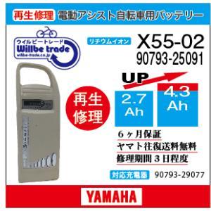 電動自転車 ヤマハ YAMAHA バッテリー X55-02 (2.7→4.3Ah)電池交換・6か月保...