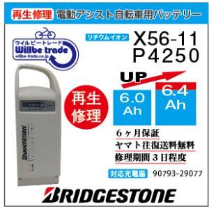 電動自転車 ヤマハ YAMAHA バッテリー X56-11 ...