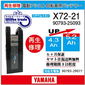 電動自転車 ヤマハ YAMAHA バッテリー X72-21 (4.3→5.2Ah)電池交換・6か月保...