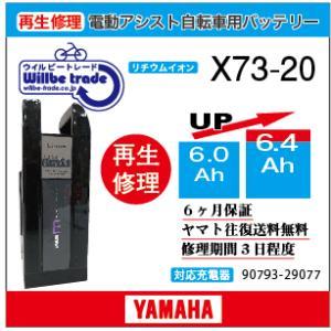 電動自転車 ヤマハ YAMAHA バッテリー X73-20 (6.0→6.4Ah)電池交換・6か月保...