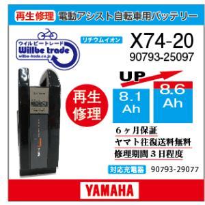 電動自転車 ヤマハ YAMAHA バッテリー X74-20 (8.1→8.6Ah)電池交換・6か月保...