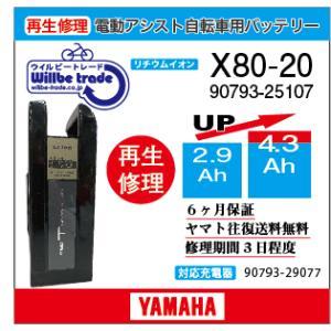 電動自転車 ヤマハ YAMAHA バッテリー X80-20 (2.9→4.3Ah)電池交換・6か月保...