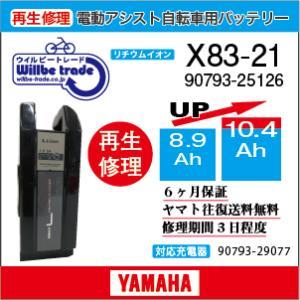 電動自転車 ヤマハ YAMAHA バッテリー X83-21 (8.9→10Ah)電池交換・6か月保証...