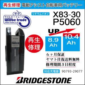 電動自転車 ヤマハ YAMAHA バッテリー X83-30 (8.9→10Ah)電池交換・6か月保証...