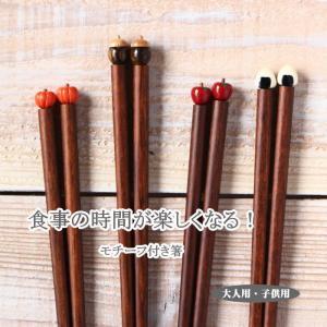 箸 はし ハシ 大人 子供 おしゃれ かわいい 日本製 キッチン雑貨 天然木 ナチュラル ウッド ど...