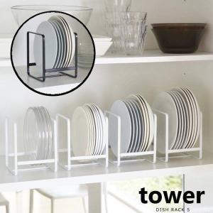 皿立て ディッシュラック S キッチン収納 キッチン雑貨 シンプル タワー Tower yamaza...
