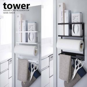 キッチンラック キッチンフック ラップホルダー キッチンペーパーホルダー 布巾掛け マグネット 冷蔵庫サイドドラック 雑貨 キッチン収納 シンプル Towerの写真