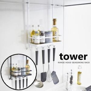 調味料ラック レンジフード フック 収納ラック キッチン収納 キッチン雑貨 シンプル タワー Tower yamazakiの写真