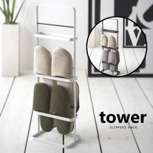 スリッパラック スリム おしゃれ 玄関収納 スリッパ入れ ナチュラル かわいい シンプル インテリア 雑貨 タワー tower yamazakiの写真
