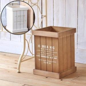 ダストボックス ごみ箱 木製ゴミ箱 リビング アンティーク 男前デザイン 男前 インテリア 収納 お片付け ウッド 雑貨 アンティーク ナチュラル 日本製の写真